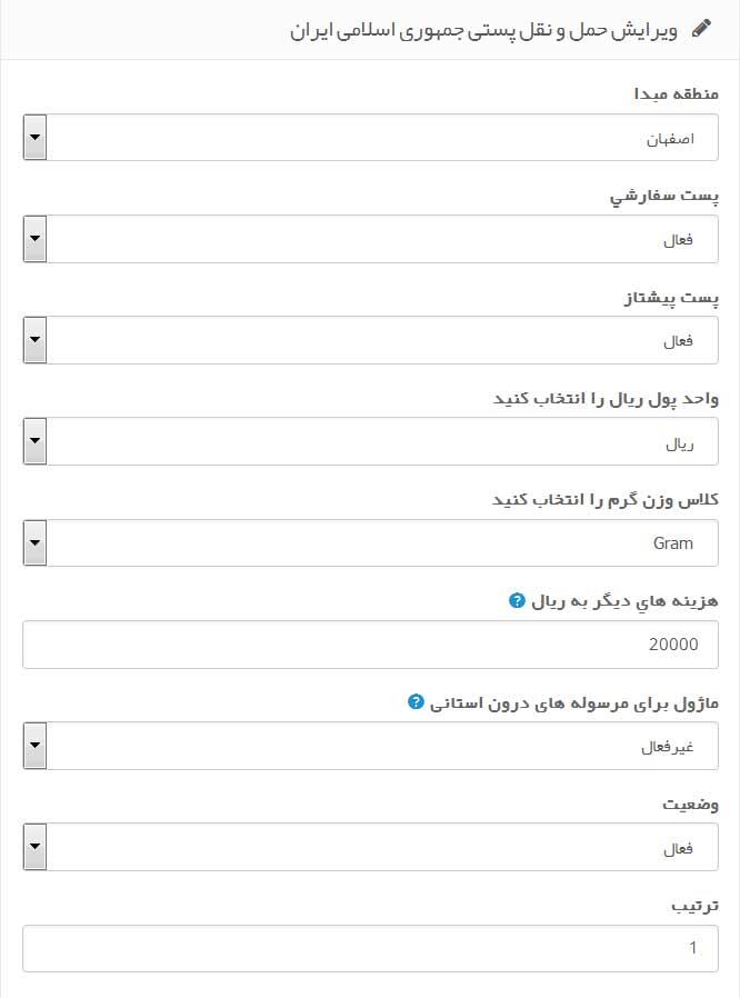 عکس پیکربندی ماژول حمل و نقل پستی پیشتاز و سفارشی پست ایران برای اپن کارت
